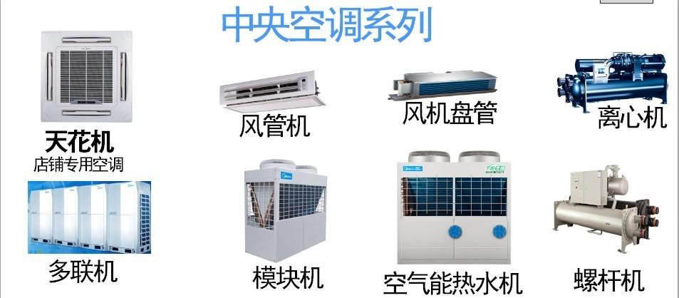 专业从事家用,商用中央空调,制冷设备,空气源热水器,中央新风吸尘图片