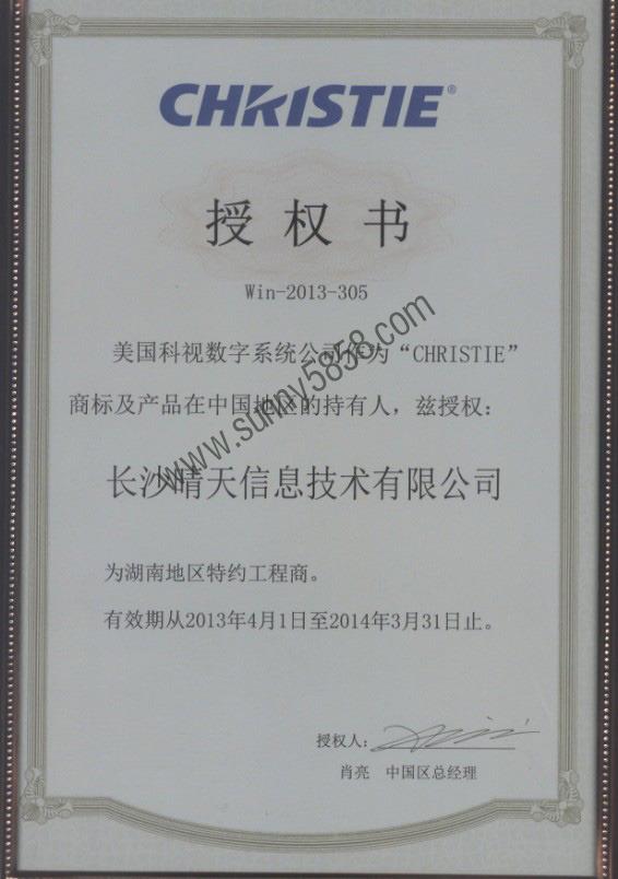 科视投影机,湖南总代理