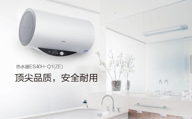 海尔电热水器升级系列es40h-q1仅售859元