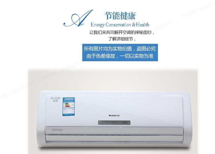 空调在线格力 kfr-23gw/(23570)aa-3报价【正品低价