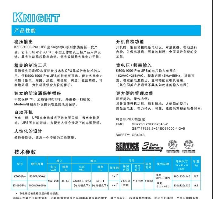山特k500-pro