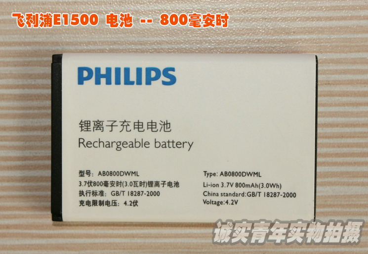 诚实青年飞利浦 e1500手机在线购买高清图片