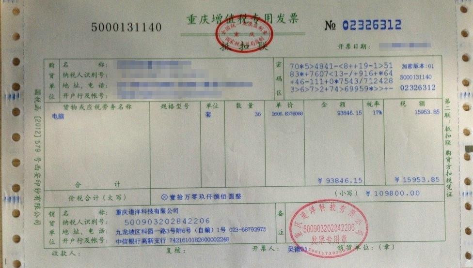 重庆 道洋科技有限公司 发票 保修 重庆 道洋科技