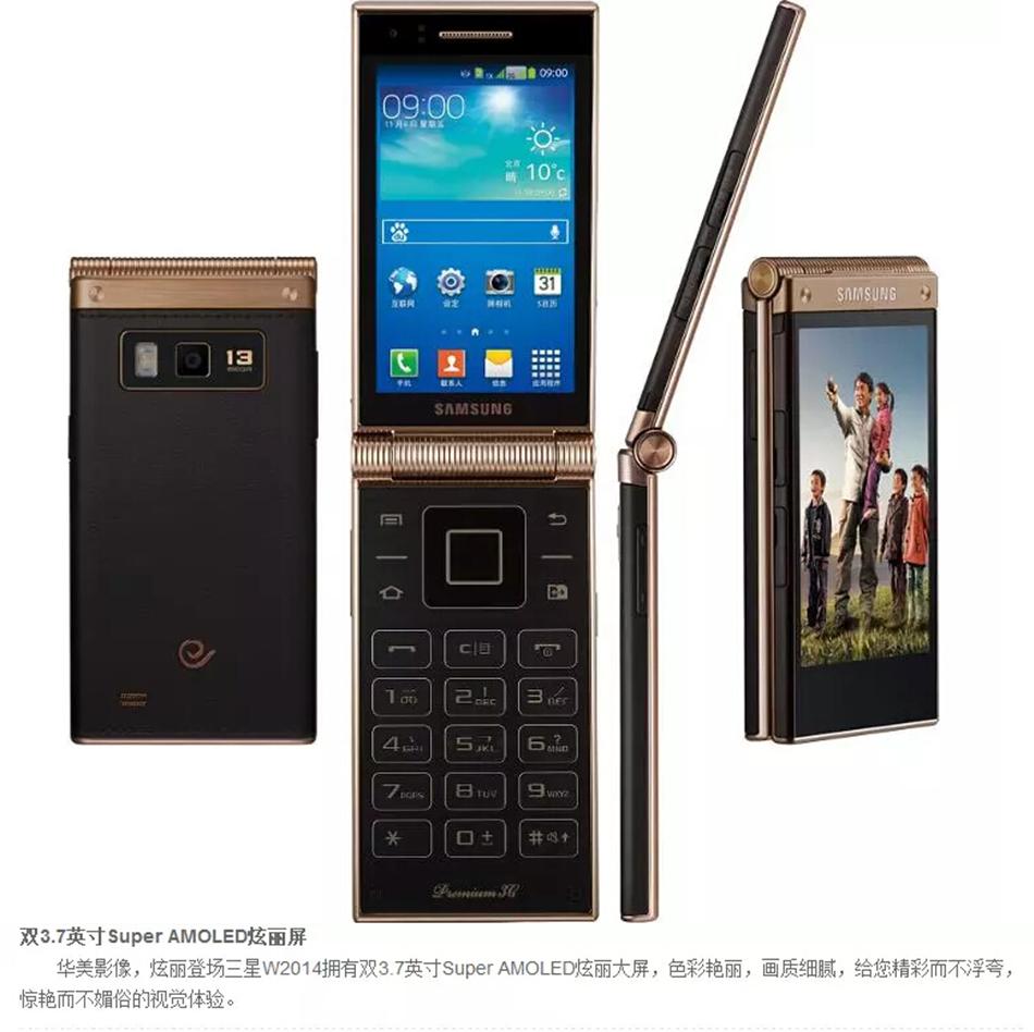 香港三星手机报价_三星w2014电信版报价,w2014三星港版手机要多少钱?