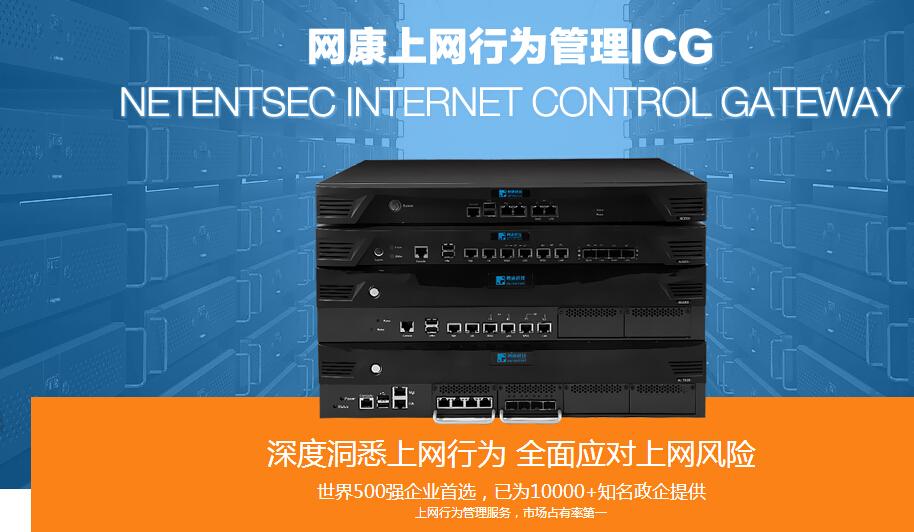 【网康 NI3000-10促销】上网行为管理 网康 NI3000-10重庆促销-ZOL中关村商城