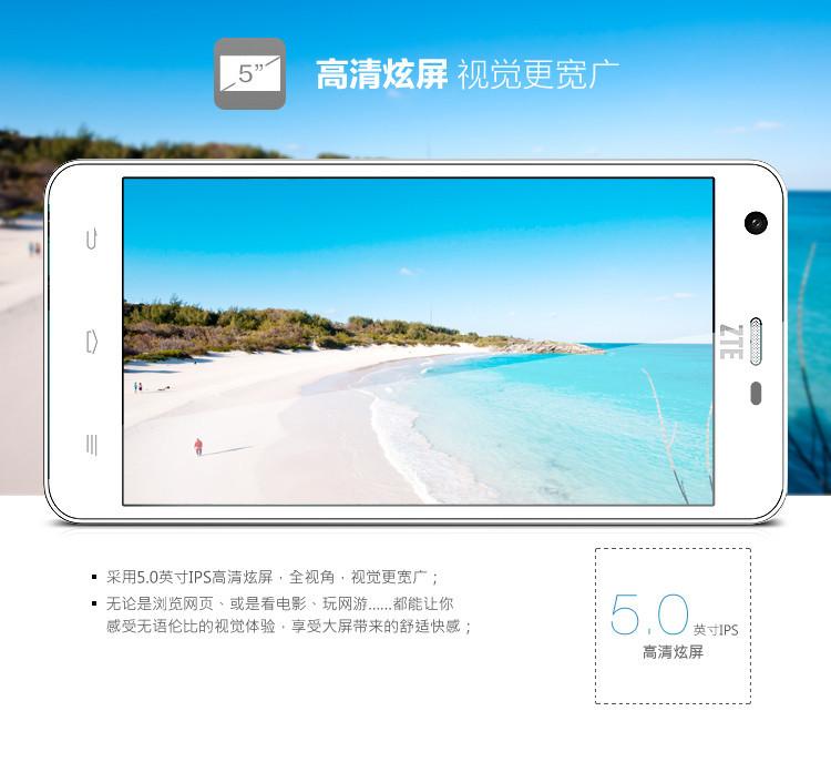 中兴 青漾2 g718c 电信4g 5英寸hd屏超大内存光焦分离 ...