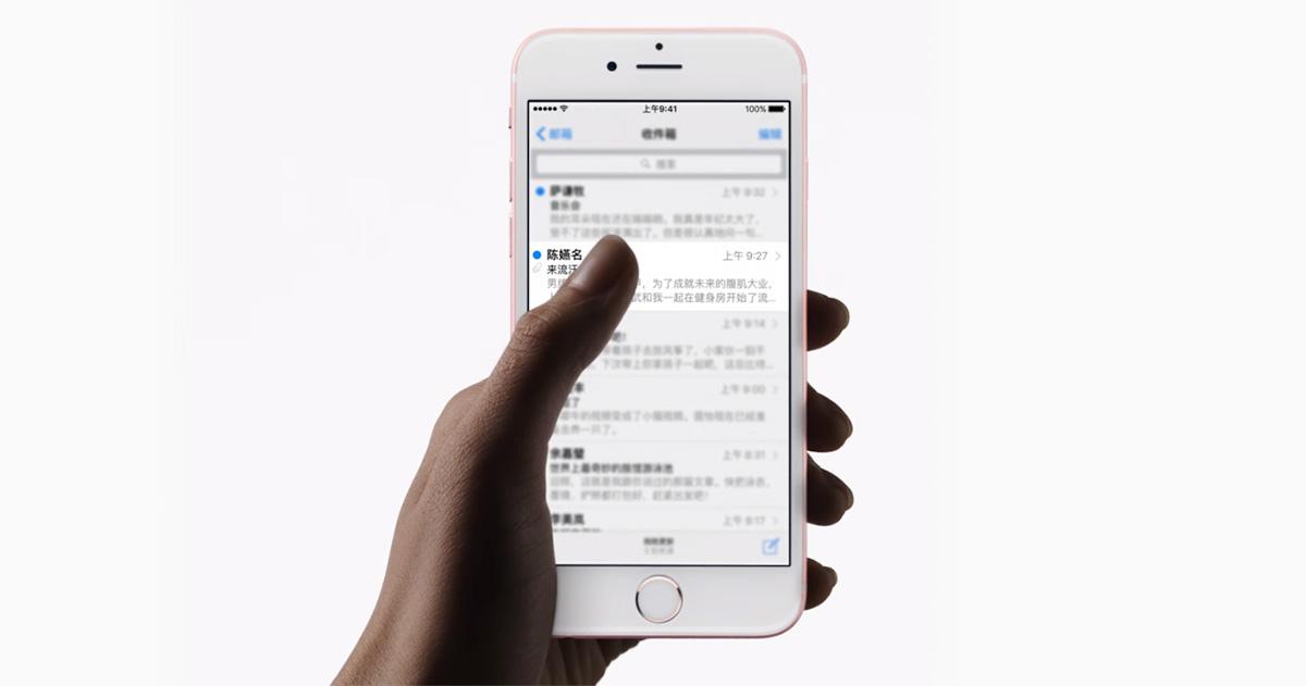 苹果iphone 6s(全网通)