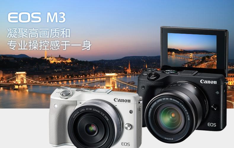佳能eos m3套机(18-55mm) 报价3199元!图片