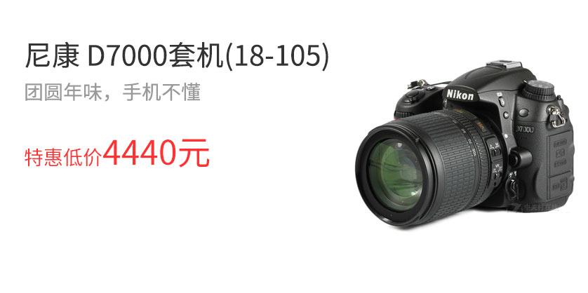 �D7000