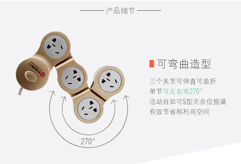 泰力创意电插板插排 旋转排插接线板多孔功能电源魔方