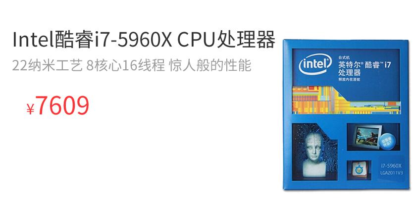 ��˺�i7-5960X CPU������