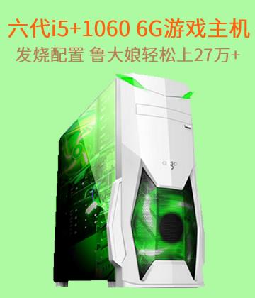 i5+1060 6G