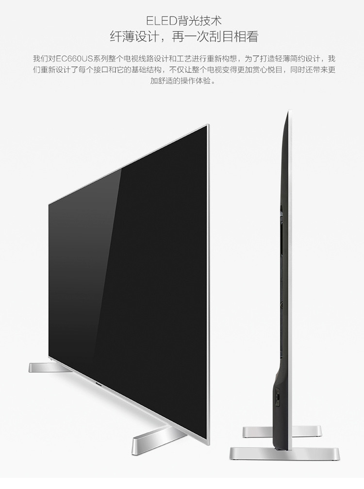 海信led55ec660us 55英寸 炫彩4k智能电视