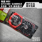 微星 GeForce GTX 1080 GAMING X 8G