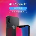 【有货就任性 无需定金】APPLE/苹果 iPhone X 64G/256G 全网通