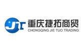 重庆捷拓商贸有限公司