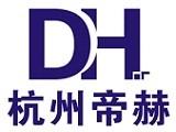 杭州帝赫科技有限公司