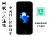 苹果 iPhone 7(全网通) 惊爆价32G 4399