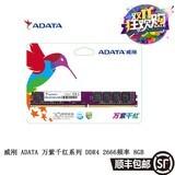 威刚 ADATA 万紫千红系列 DDR4 2666频率 8GB 台式机内存 黑色