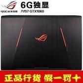 【ASUS授权专卖】 ROG S5VM7700(8GB/128GB+1TB/1060-6G独显)