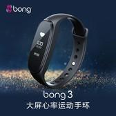 bong 3心率血氧智能运动手环 防水