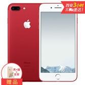 【特价送钢化膜+防摔壳】苹果 iPhone 7(红色特别版/全网通)
