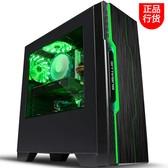 幻彩四核i5 7400/DIY组装游戏电脑主机台式机兼容机