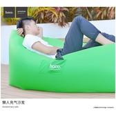 【包邮】浩酷 懒人充气沙发 户外便携式多功能充气榻榻米休闲沙滩床