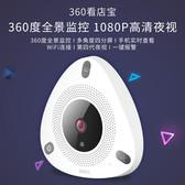 【包邮】360智能摄像头看店宝 D688高清红外夜视wifi网络摄像机全景远程看店