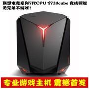 【Lenovo】联想 IdeaCentre Y720(i5 7400/8GB/128GB+1TB/4G独显)