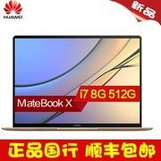 【HUAWEI 授权专卖】MateBook X(i7/8GB/512GB)好评返现10元