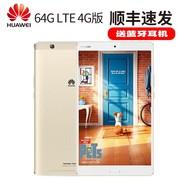 【华为(HUAWEI)授权专卖】华为 平板 M3(4GB/64GB/LTE版)