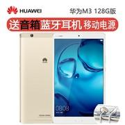 【华为(HUAWEI)授权专卖】华为 平板 M3(4GB/128GB/WiFi版)