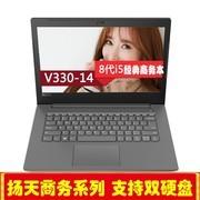 【lenovo专卖】 扬天V330-14(i5 8250U/4GB/128GB+500GB/2G独显)