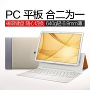 【2017新款 华为授权专卖】HUAWEI MateBook E(i5/4GB/256GB)