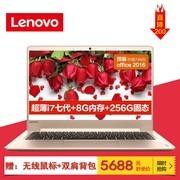 【Lenovo授权】联想 IdeaPad 710S-13ISK(i7 7500U/8GB/256GB)