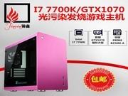I7 7700K/GTX1070光污染发烧游戏吃鸡主机DIY电脑组装兼容机