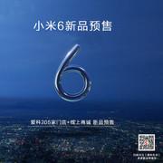 小米 6(全网通)新品预约  送小米手环 预购顾客请与客服人员联系。