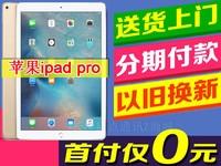 长沙分期0首付0利息 十年专业卖手机苹果 12.9英寸iPad Pro可送货