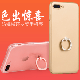【包邮】HOCO 浩酷 iPhone7 金属指环支架TPU软壳