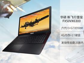 华硕 新飞行堡垒FX50VX6300 i5四核+950M