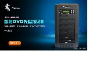 索厉 SL-5DU DVD光盘拷贝机(USB一键拷贝)