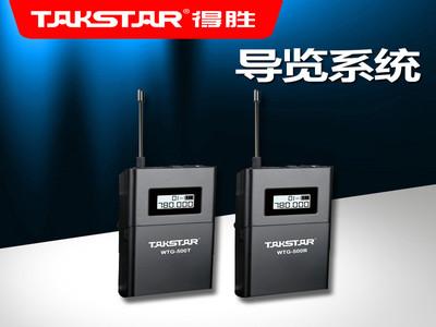 Takstar/得胜WTG-500无线传声系统 导游同声传译电教可多接收搭配 六组频率可调节 连续使用24小时【包邮】