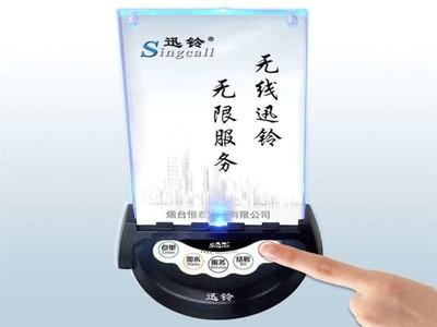 迅铃 台卡呼叫器-会所呼叫器-贵宾室包房呼叫器APE930