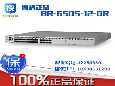博科BROCADE BR-6505-12-8G-R交换机