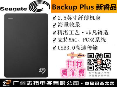 希捷睿品升级版 2.5英吋(1TB)(STDR1000300)