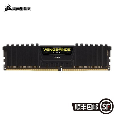 美商海盗船(USCORSAIR) 复仇者LPX DDR4 2400 8GB 黑色