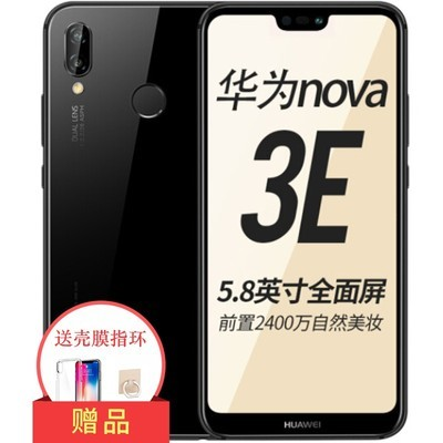 【顺丰包邮  送壳膜】华为 nova 3e 全面屏  4GB运行  全网通4G版 铂光金 全网通 行货64GB