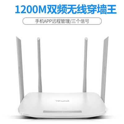 TP-LINK双频无线路由器wifi家用1200M穿墙王TPLINK大功率WDR5620