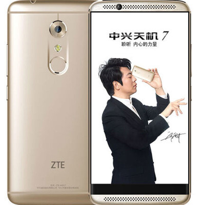【顺丰包邮】中兴 天机7  移动联通电信4G 双卡双待 4GB+64GB